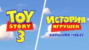 Verschiedene internationale Pixar-Filme